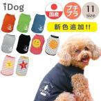 Yahoo!iDog犬服 セール iDog デイリータンク アイドッグ メール便OK