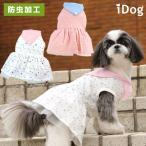 犬の服 iDog とんがり襟のスターワンピース  防虫 moscape アイドッグ クリアランス 30%OFF