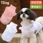 犬の服 iDog ドットフリルブラウス 防虫 moscape アイドッグ