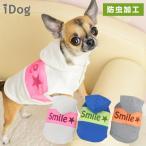 犬の服 iDog Smileパーカー 防虫 moscape アイドッグ クリアランス 40 OFF