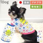 犬の服 iDog スペーススターメッシュタンクmoscape アイドッグ メール便OK