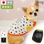 犬の服 iDog とろけるPizzaタンク 防虫 moscape アイドッグメール便OK クーポン利用で150円OFF