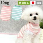 犬の服 iDog フリルレースボーダータンク 防虫 moscape アイドッグ メール便OK クーポン利用で150円OFF
