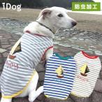 犬の服 iDog 中大型犬用 ヨットタンク 防虫 moscape アイドッグ クリアランス 40 OFF