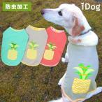 犬の服 iDog 中大型犬用 パインポケットタンク 防虫 moscape アイドッグ クリアランス 40%OFF