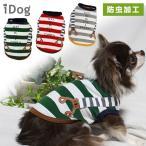 犬の服 iDog サスペンダーボーダータンク moscape アイドッグ クーポン利用で150円OFF