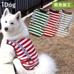 犬の服 iDog 中大型犬用 サスペンダーボーダータンク 防虫 moscape アイドッグ クリアランス 30 OFF