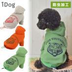 犬の服 iDog タイガースウェットパーカー 防虫 moscape アイドッグ クーポン利用で150円OFF