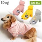 犬の服 iDog 星屑のポケット付パーカー  防虫 moscape アイドッグ クリアランス 40%OFF