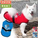 犬 服 セール iDog 中大型犬用 お祭りタンク moscape アイドッグ