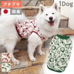 犬の服 iDog 中大型犬用アリスタンク アイドッグ