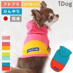 犬の服 iDog COOL ME 切り替えパーカー アイドッグ