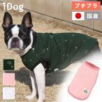 犬の服 iDog キラキラスタータンク アイドッグ メール便OK画像