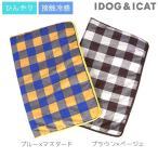 犬用品 IDOG amp ICAT ひんやりキルトマット ワイド チェック ラッピング不可