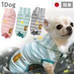 犬の服 iDog フード付くまさんとボーダーパジャマ メール便OK クリアランス 30%OFF