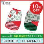 犬の服 iDog すいか切替タンク 防虫 moscape アイドッグ メール便OK クーポン利用で150円OFF