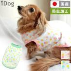 犬の服 iDog アイスクリームタンク 防虫 moscape アイドッグ メール便OK クーポン利用で150円OFF