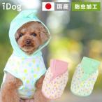 犬の服 iDog アイスクリームボーダーパーカー 防虫 moscape アイドッグ 20 OFF