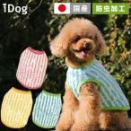 犬の服 iDog スターボーダータンク 防虫 moscape アイドッグ クリックしてクーポン獲得