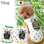 犬の服 iDog ライオンスタータンク 防虫 moscape アイドッグ メール便OK クーポン利用で150円OFF