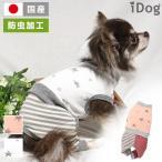 犬の服 iDog スターボーダーパジャマ moscape アイドッグ