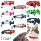 猫用首輪 iCat ラブリーカラー リボン アイキャット
