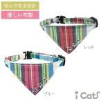 セール  35%OFF 猫用首輪 iCat デザインカラー バンダ