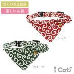 猫用首輪 iCat デザインカラー バンダナ唐草 メール便
