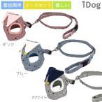 犬用ハーネス iDog 犬用コンフォートハーネス リード付き アイドッグ クーポン利用で10 OFF