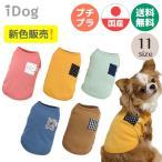犬の服 iDog 送料無料 1点のみメール便選択可 お試しペットウェア アイドッグ   メール便OK