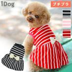 犬の服 iDog ボーダーリボン付きワンピ アイドッグ メール便OK