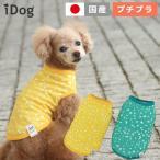 犬服 セール iDog トライアングルタンク アイドッグ メール便OK