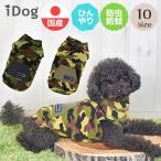 犬の服 iDog MOSCAPE+COOL25 迷彩タンク IDOG EQUIPMENT 防蚊 25℃キープ アイドッグ メール便OK