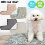 犬用マット IDOG&ICAT ひんやり防虫 キルトマット ナチュラル  moscape COOL