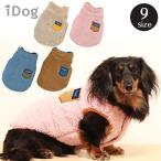 PayPay+15% 犬の服 iDog ポケット付ボアジャケット IDOG EQUIPMENT アイドッグ