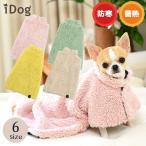 犬 服 iDog WARM REACT 毛布ポンチョ アイドッグ 秋冬 ペットウェア ドッグウェア 小型犬 プードル