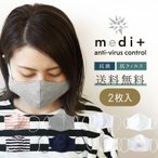 マスク medi+抗菌布製マスク 2枚入  送料無料 1点のみ メール便選択可 メール便OK