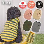 3,980円以上送料無料 犬 服 セール iDog ボアポケットタンク アイドッグ