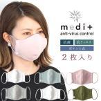 マスク medi+抗菌布製マスク サイドポケット付き 2枚入 メール便OK