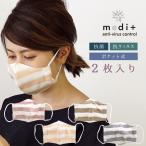 マスク medi+洗える抗菌布製マスク ポケット付き 2枚入 メール便OK
