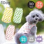 犬 服 セールiDog COOL Chill レモンタンク 接触冷感 メール便OK 夏 犬の洋服 犬服 ペット服 プードル チワワ ダックス