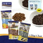 猫 キャットフード FISH4CATS フィッシュ4キャット アソート3種 1.5kg×3 まとめ買いセット キャットフード