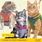 猫 ハーネスリード付 iCat アイキャット クッションベスト猫用ハーネス  無地×チェックリボン【リードセット】