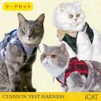 猫 ハーネスリード付 iCat アイキャット 襟付クッションベスト猫用ハーネス   チェック リードセット