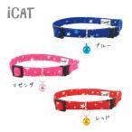 猫 首輪 猫用品 カジュアルカラー ランダムスター iCat アイキャット
