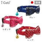 猫 首輪 キティカラー ランダムスター×スターリボン iCat アイキャット 猫用品