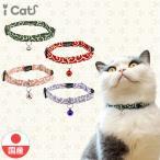 猫用品 iCat カジュアルカラー 和柄 唐草 猫用首輪