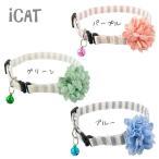 猫用品 ラブリーカラー かすれボーダー×レースフラワー iCat アイキャット 猫 首輪