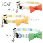 猫用品 ラブリーカラー カラフルストライプ×リボン iCat アイキャット 猫 首輪