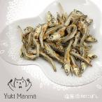 秋の夜長SALE 20%OFF/Yuki Manma ゆきまんま 塩無添加にぼし